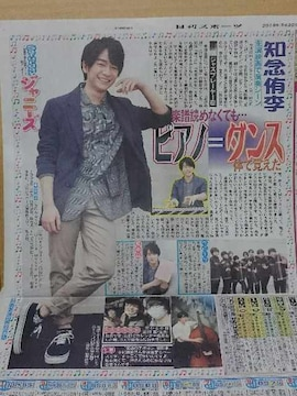 '18.3.10Hey!say!JUMP知念侑李 日刊スポーツ連載記事サタデージャニーズ