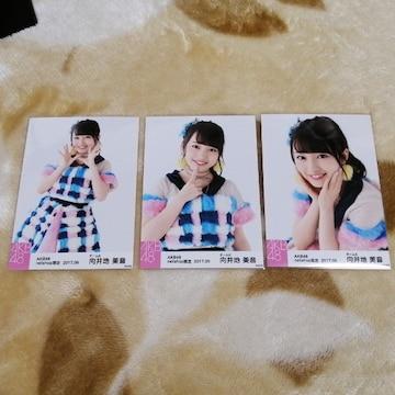 AKB48向井地美音☆公式生写真〜net shop2017.9月5枚セット!