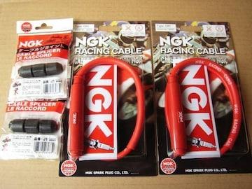 GSX250E NGK プラグコードセット 新品即決 GSX400E GSX450E