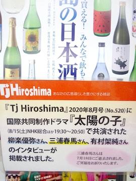 2ページ記事三浦春馬さん記事掲載NHKドラマ太陽の子 タウン情報