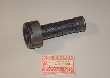kawasaki Vintage MX KX250A 〜 KX250A3 バッフルチューブ