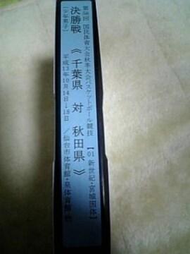 2001年宮城国体決勝 千葉対秋田 高校バスケビデオ