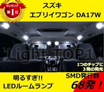 【送料無料DA17W エブリィワゴン 2点セット [H27.2〜] 用LEDルームランプ