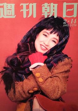 森口博子【週刊朝日】1992年2月14日号ページ切り取り
