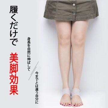 「送料無料」スーパーシークレット靴下中敷2.5�pUP