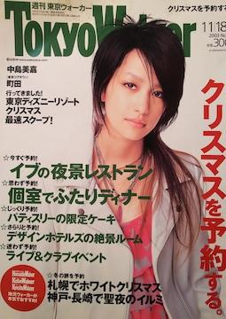 中島美嘉【週刊東京ウォーカー】2008年 No.44