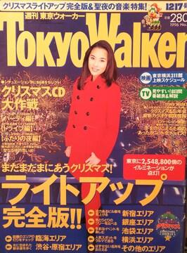 瀬戸朝香【週刊東京ウォーカー】1996年No.49