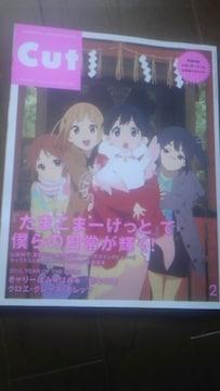 [雑誌]CUT カット NO.315 2013.2 嵐 Popcornツアーリポート