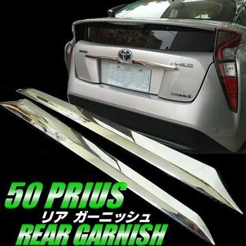 50系プリウス用ガーニッシュ/バックドアハッチ鏡面仕上げメッキ