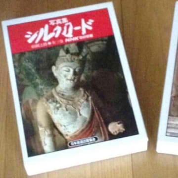 シルクロード 写真集 NHK