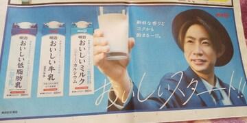 読売新聞2020年6月1日掲載☆相葉雅紀
