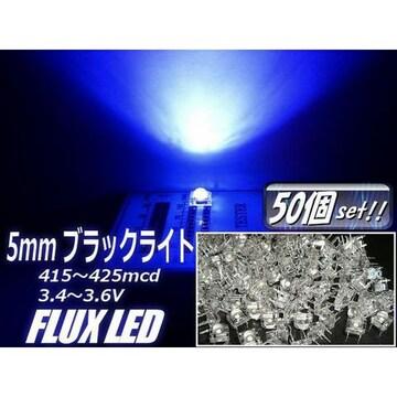 送料無料!ブラックライトFLUX・LED 5mm/50個set/自作基盤