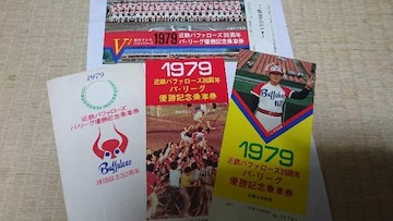 近鉄バファローズ球団創立30周年記念乗車券(新品 未使用)