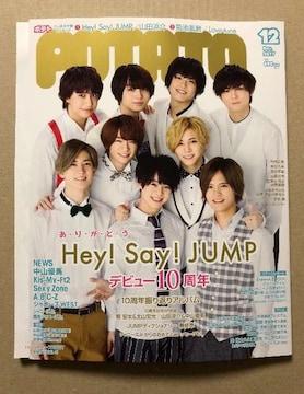 ◆訳あり◆POTATO 2017年12月号 抜けページ有 Hey!Say!JUMP