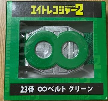 関ジャニ∞  エイトレンジャー2   ベルトグリーン 大倉忠義さん