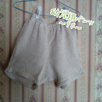 子供用 幼児用 パンツ TECNA 90
