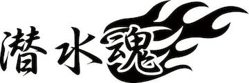カッティングステッカー 潜水魂 (2枚1セット)