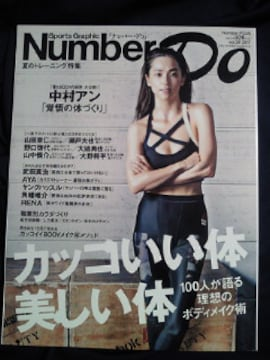 Number Do ナンバー 夏のトレーニング カッコいい体 美しい体 100人 本 BOOK