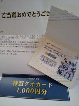 マルハニチロ/横浜DeNAベイスターズ特製クオカード当選品