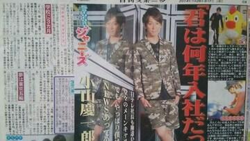 NEWS 小山慶一郎◇2014.6.7 日刊スポーツ Saturdayジャニーズ