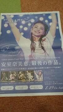 安室奈美恵 2018.8.27 朝日新聞 ライブDVD