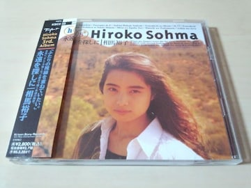 相馬裕子CD「永遠を探しに」廃盤●