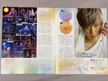 早乙女太一◆STAGE SQUARE vol.42 切り抜き 2P 抜無 12/27発売