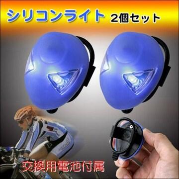 ★LED シリコンライト2個組(ブルー)・交換用電池付