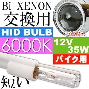 HIDバルブ6000Kバイク用バイキセノン交換用1本as80066K