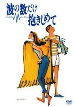 ■DVD『波の数だけ抱きしめて』中山美穂 織田裕二