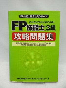 2001 FP技能士3級攻略問題集