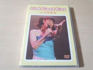 山本麻里安DVD「Live First Kiss」声優 ライブ●