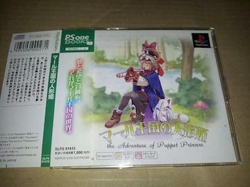 PS☆マール王国の人魚姫☆帯付き完品♪状態良い♪シリーズ作品ロープレ。