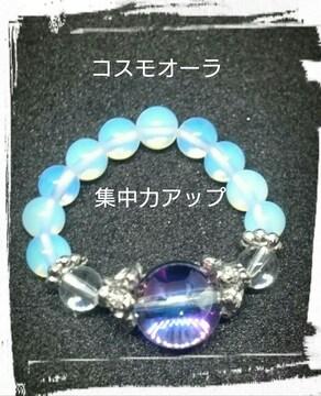 【送料無料】◆コスモオーラ◆☆天然石リング(指輪)☆彡