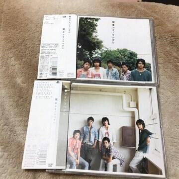 嵐アオゾラペダル初回限定CD+DVD通常盤2枚セットARASHI中古