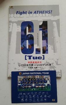 2004U23日本代表vsU23マリ代表