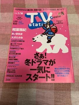 ★1冊/TV station 2013年2号 関東版