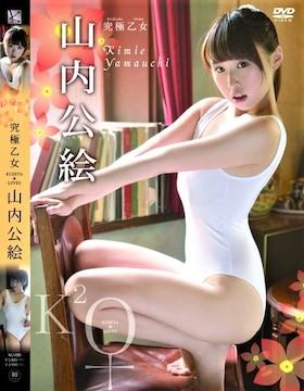 ★山内公絵 / 究極乙女