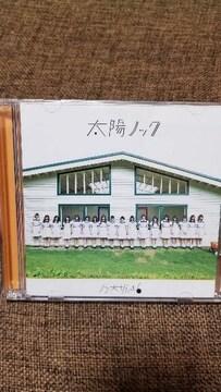 乃木坂46☆太陽ノック(限定盤)