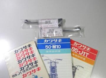 カワサキ J1 J1T M10 M11 ブレーキ&クラッチレバー絶版新品