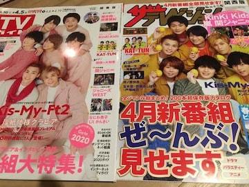 TV誌2種 ガイドジョン 2019/4/5 Kis-My-Ft2 表紙 切り抜き