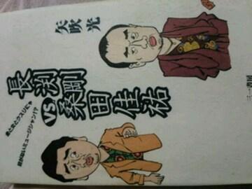 絶版【長渕剛 vs 桑田佳祐】シミあり