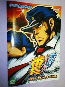 「押忍!サラリーマン番長」のテクニカルガイドBooK