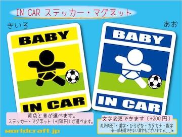☆BABY IN CARステッカー サッカーバージョン☆車 赤ちゃん