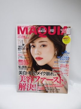 1801 ワンコイン版MAQUIA7月号 (MAQUIA増刊)