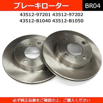★ブレーキローター フロント ワゴンR ラパン アルト  【BR04】