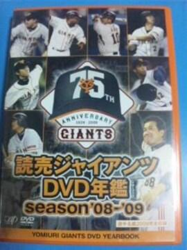 読売ジャイアンツDVD年鑑 season'08〜'09 原辰徳