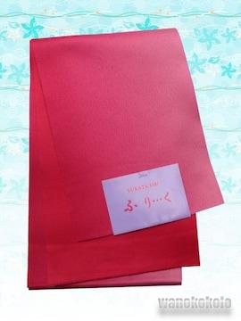 【和の志】半幅浴衣帯◇シグナルレッド系ぼかし◇MB-7