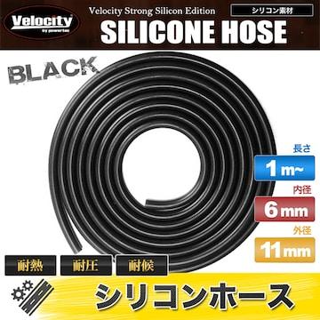 ■シリコンホース黒 1m 内径6mm外径11mm厚2.5mm  【SL03-Black】