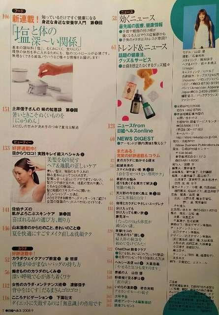 山田優【日経ヘルス】2008年9月号 < タレントグッズの